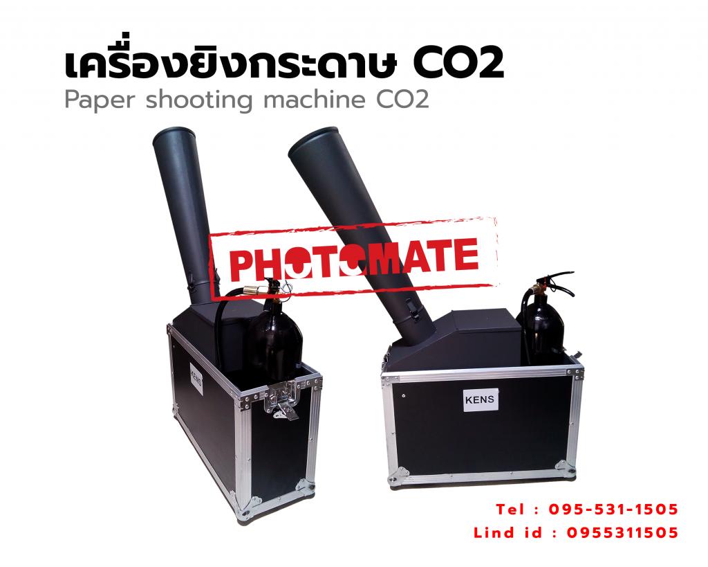 เปเปอร์ชู๊ต (Paper Shooter) เครื่องยิงกระดาษ